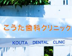 つくばこうた歯科クリニック